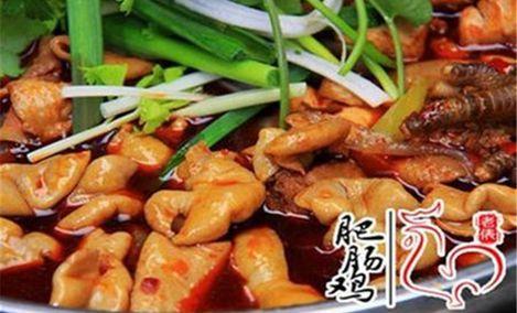 老俵肥肠鸡(高水店)