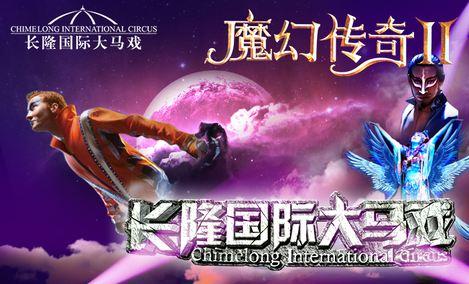 广州长隆国际大马戏城假日票