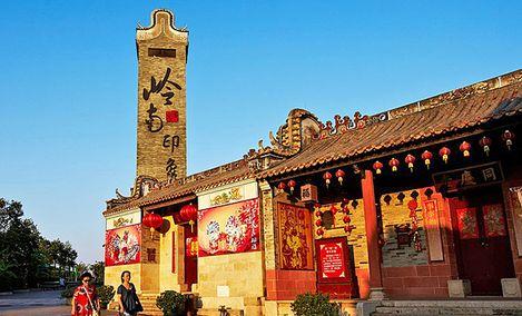 广州岭南印象园天马