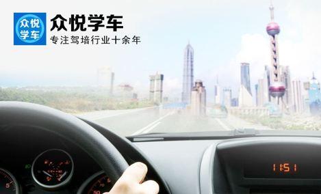 三侠驾校(经济技术开发区店)