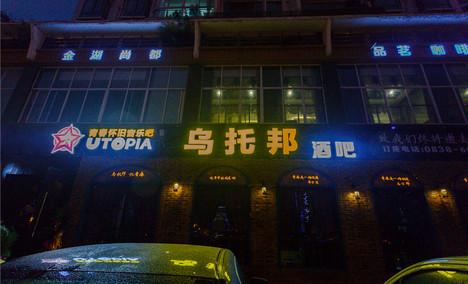 乌托邦酒吧