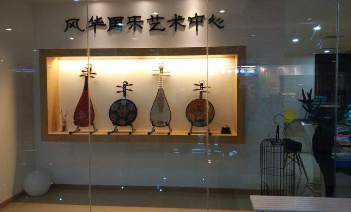风华国乐文化艺术交流中心