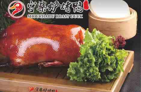守柴炉北京烤鸭(王府井店)