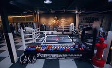 火热空间综合格斗健身中心