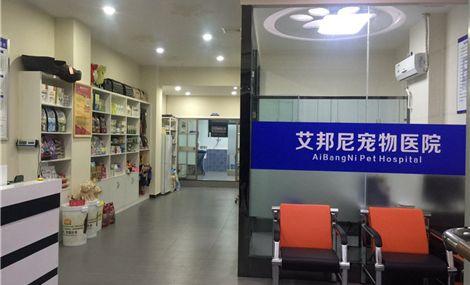 艾邦尼宠物医院(水阳江店)