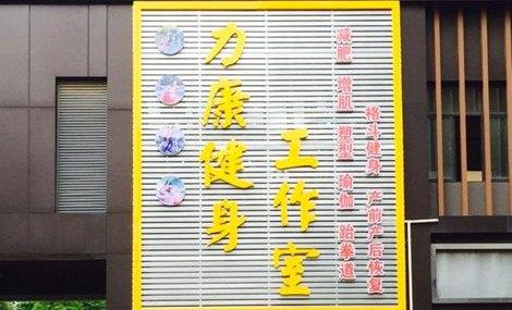 力康健身工作室(洪山区店)