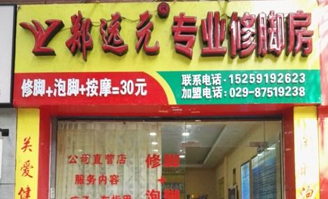 郑远元专业修脚房(省府路店)