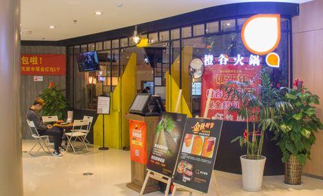 橙谷锅物(九洲新世界店)