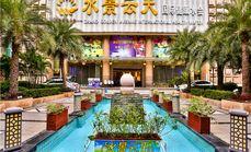深圳水景云天国际健康水会