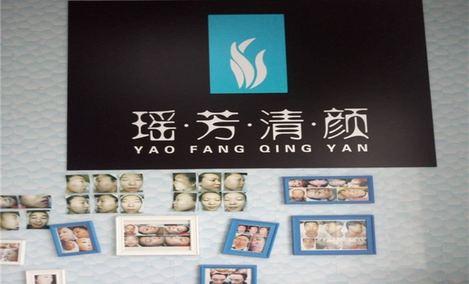瑶芳清颜祛痘美容中心(立水桥店)
