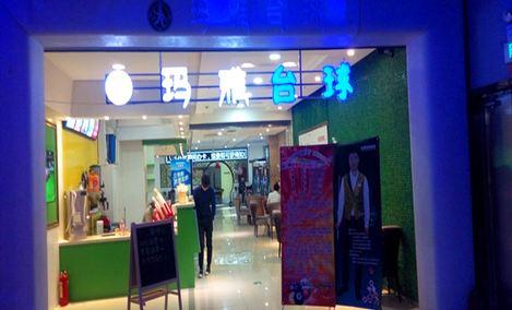 玛雅台球(双山店)