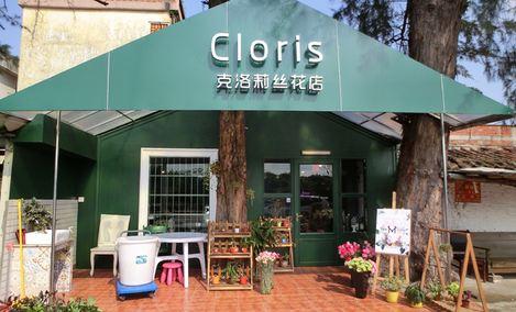 克洛莉丝花店
