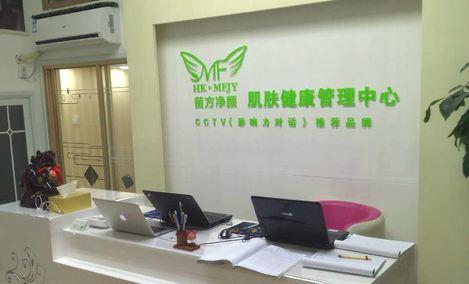 苗方净颜专业祛痘连锁机构(北京宋家庄店)