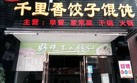 千里香饺子馄钝(大上海店)