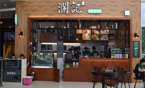 澜记老香港茶点(万家店)