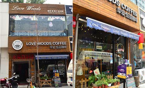 挚爱伍兹咖啡馆