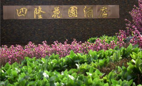 四隆花园酒店