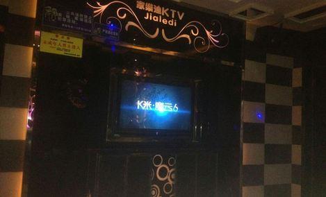 家乐迪量贩式KTV - 大图