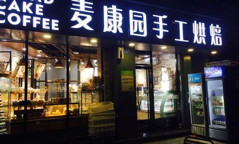 麦康园手工烘焙(景糖店)