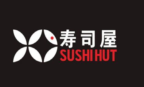 SUSHI寿司屋HUT(井大店)