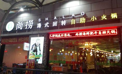 尚捞海鲜肥牛自助火锅城(黄江店)