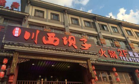 川西坝子红码头火锅(一品天下店)