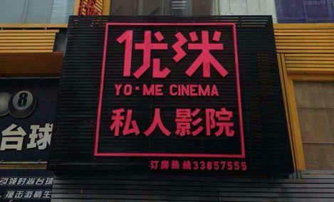 优洣私人影院