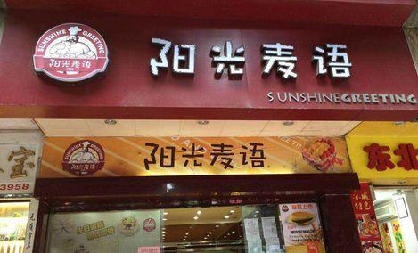 阳光麦语(水荫路店)