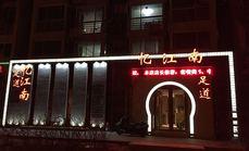 中式足疗按摩套餐