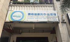 赛维健康洗衣·皮具护理生活馆