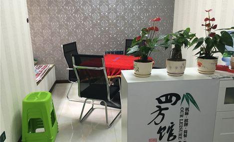 四方馆棋牌俱乐部