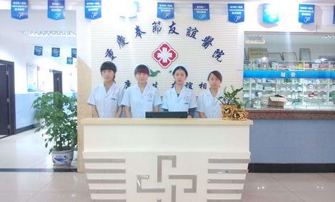 奉节友谊医院