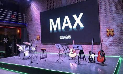 MAX轰趴馆 - 大图