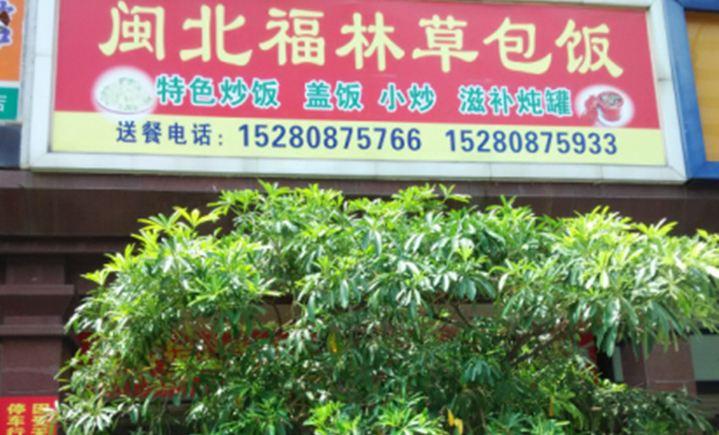 闽北福林草包饭