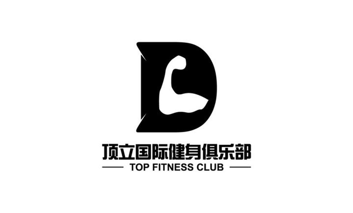 顶立健身国际俱乐部(洪山亚贸店)