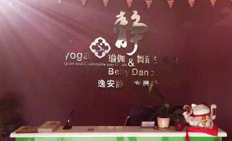 静禅舞蹈瑜伽培训中心