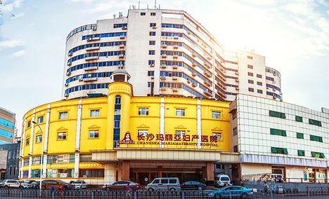 长沙百佳玛丽亚妇产医院