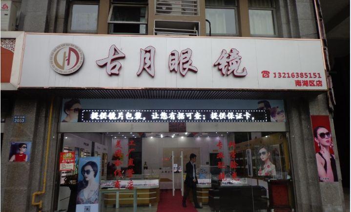 古月眼镜店