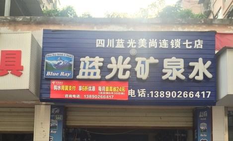 蓝光矿泉水(美尚连锁7店)