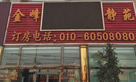 金峰静苑酒店