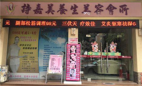 诗嘉美养生美容会所(鹤山店)