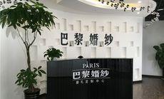 巴黎婚纱婚礼定制中心