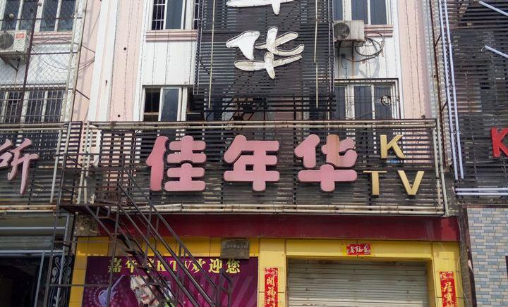 佳年华KTV(小南门店)