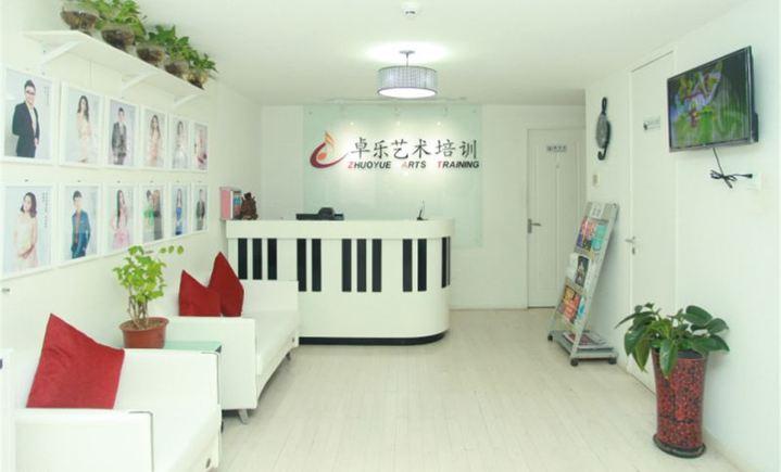 卓乐艺术培训(国贸校区店) - 大图