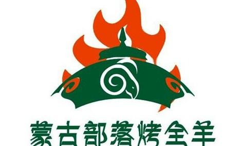 蒙古部落烤全羊