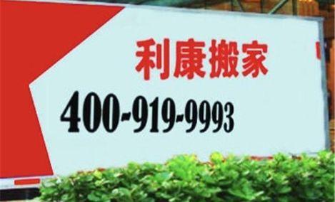 北京利康福洪搬家服务中心