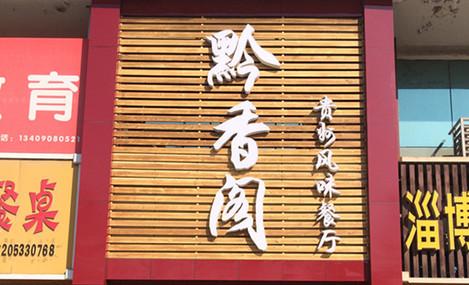 黔香阁(潘南西路店)