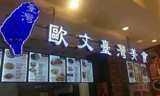欧文台湾美食300元储值卡