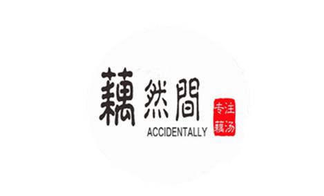 藕然间(石桥广场店)