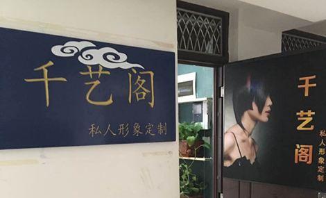 千艺阁私人形象定制(周水前店)